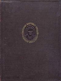 Альберт Эйнштейн. Собрание научных трудов. Том 1. Работы по теории относительности 1905-1920 — обложка книги.