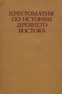 Хрестоматия по истории Древнего Востока. Часть 2 — обложка книги.