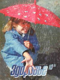 Здоровье №10/1991 — обложка книги.