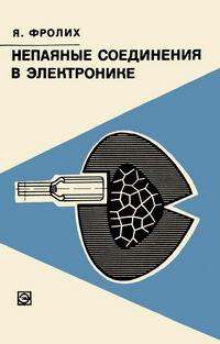 Непаяные соединения в электронике — обложка книги.