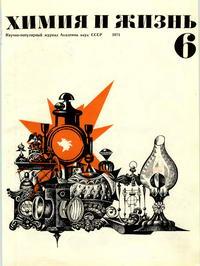 Химия и жизнь №06/1971 — обложка книги.