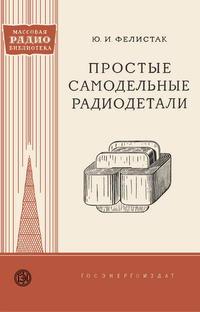 Массовая радиобиблиотека. Вып. 336. Простые самодельные радиодетали — обложка книги.