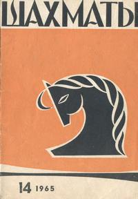 Шахматы №14/1965 — обложка книги.