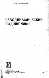 Газодинамические подшипники — обложка книги.