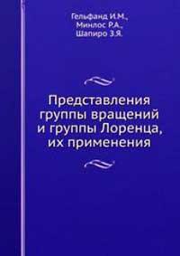Представления группы вращений и группы Лоренца, их применения — обложка книги.