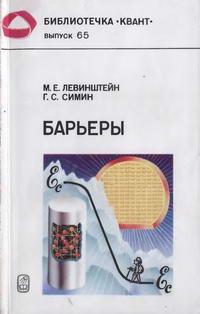 """Библиотечка """"Квант"""". Выпуск 65. Барьеры (От кристалла до интегральной схемы) — обложка книги."""