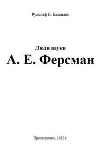 Люди науки. А. Е. Ферсман — обложка книги.