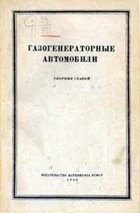 Газогенераторные автомобили. Сборник статей — обложка книги.