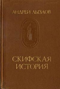 Памятники исторической мысли. Скифская история — обложка книги.