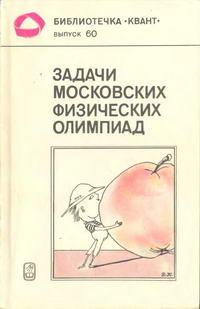 """Библиотечка """"Квант"""". Выпуск 60. Задачи московских физических олимпиад — обложка книги."""