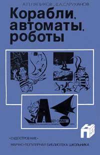 Корабли, автоматы, роботы — обложка книги.