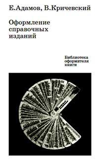 Оформление справочных изданий — обложка книги.