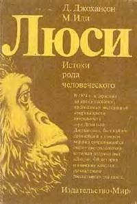 Люси. Истоки рода человеческого — обложка книги.
