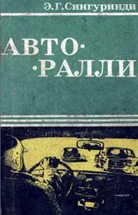 Авторалли — обложка книги.