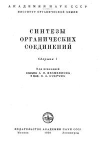 Синтезы органических соединений. Сборник 1 — обложка книги.