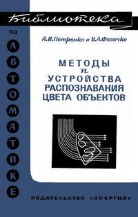 Библиотека по автоматике, вып. 469. Методы и устройства распознавания цвета объектов — обложка книги.