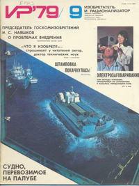 Изобретатель и рационализатор №09/1979 — обложка книги.