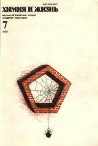 Химия и жизнь №07/1989 — обложка книги.