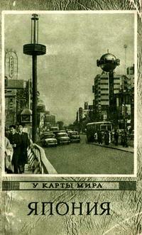 У карты  мира. Япония — обложка книги.