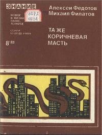 Новое в жизни, науке, технике. Молодежная №08/1981. Та же коричневая масть. Неофашизм сегодня — обложка книги.