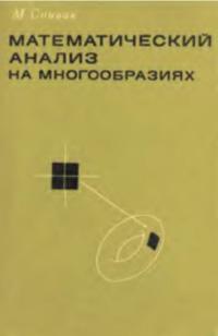 Математический анализ на многообразиях — обложка книги.