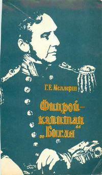 """Фицрой - капитан """"Бигля"""" — обложка книги."""