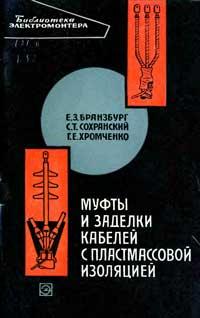 Библиотека электромонтера, выпуск 171. Муфты и заделки кабелей с пластмассовой изоляцией — обложка книги.