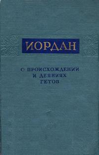 Иордан. О происхождении и деяниях гетов — обложка книги.
