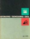 Автоматика, телемеханика и связь №8/1975 — обложка книги.