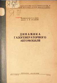 Динамика газогенераторного автомобиля — обложка книги.