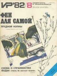 Изобретатель и рационализатор №08/1982 — обложка книги.