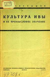 Культура ивы и ее промысловое значение — обложка книги.