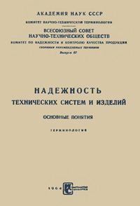 Сборники рекомендуемых терминов. Выпуск 67. Надежность технических систем и изделий — обложка книги.