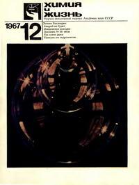 Химия и жизнь №12/1967 — обложка книги.