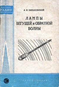 Массовая радиобиблиотека. Вып. 331. Лампы бегущей и обратной волны — обложка книги.