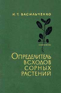 Определитель всходов сорных растений — обложка книги.