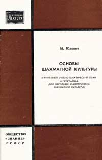 Основы шахматной культуры — обложка книги.