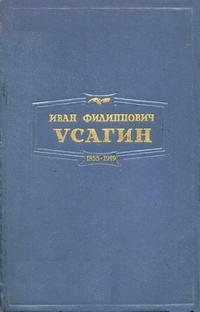Иван Филиппович Усагин — обложка книги.