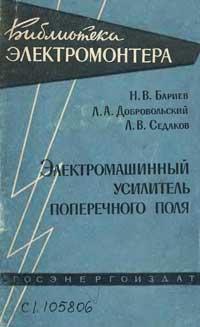 Библиотека электромонтера, выпуск 80. Электромашинный усилитель поперечного поля — обложка книги.