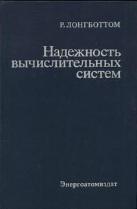 Надежность вычислительных систем — обложка книги.