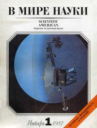 В мире науки №01/1987 — обложка книги.