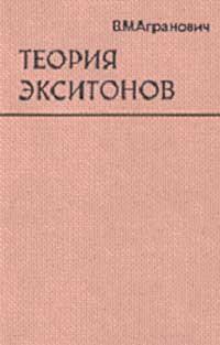 Теория экситонов — обложка книги.