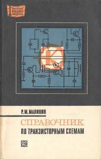 Массовая радиобиблиотека. Вып. 852. Справочник по транзисторным схемам — обложка книги.