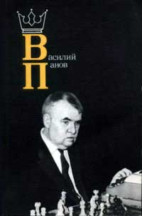 Василий Панов — обложка книги.