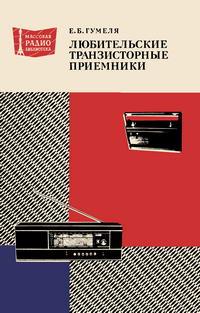 Массовая радиобиблиотека. Вып. 1008. Любительские транзисторные приемники — обложка книги.