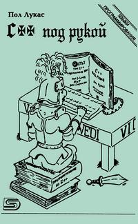 C++ под рукой — обложка книги.