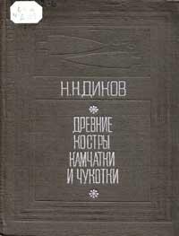 Древние костры Камчатки и Чукотки. 15 тысяч лет истории — обложка книги.
