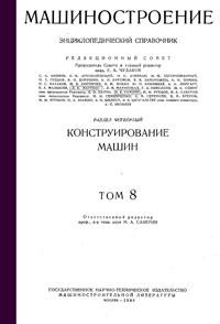 Машиностроение. Энциклопедический словарь. Том 8 — обложка книги.