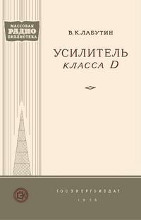 Массовая радиобиблиотека. Вып. 262. Усилитель класса D — обложка книги.