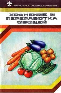 Хранение и переработка овощей — обложка книги.